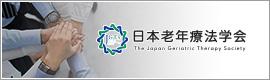 日本老年療法学会
